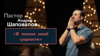 Андрей Шаповалов «В поиске моей сущности» | Pastor Andrey Shapovalov «In search of my essence»