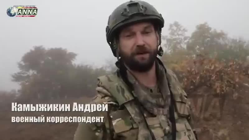 Репортаж военкора ANNA News из Нагорного Карабаха