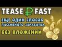 TeaserFast расширение для пассивного заработка.