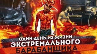 БАРАБАНЩИК ОТ ГРУППЫ ALEX TERRIBLE ( Slaughter To Prevail ) / DEATH METAL