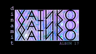 DINAMIT - ХАТИКО (Official Video, 2021)