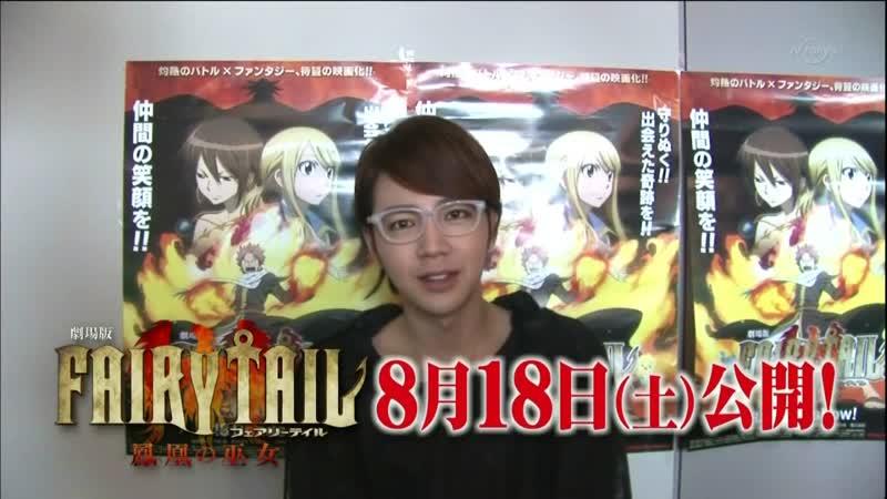 [2012.08.15] Чанг Гын Сок поет открывающую тему к аниме-фильму «Fairy Tail \ Хвост Феи».