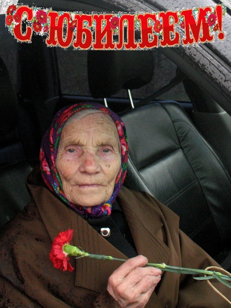 Поздравление старейшему жителю домашних
