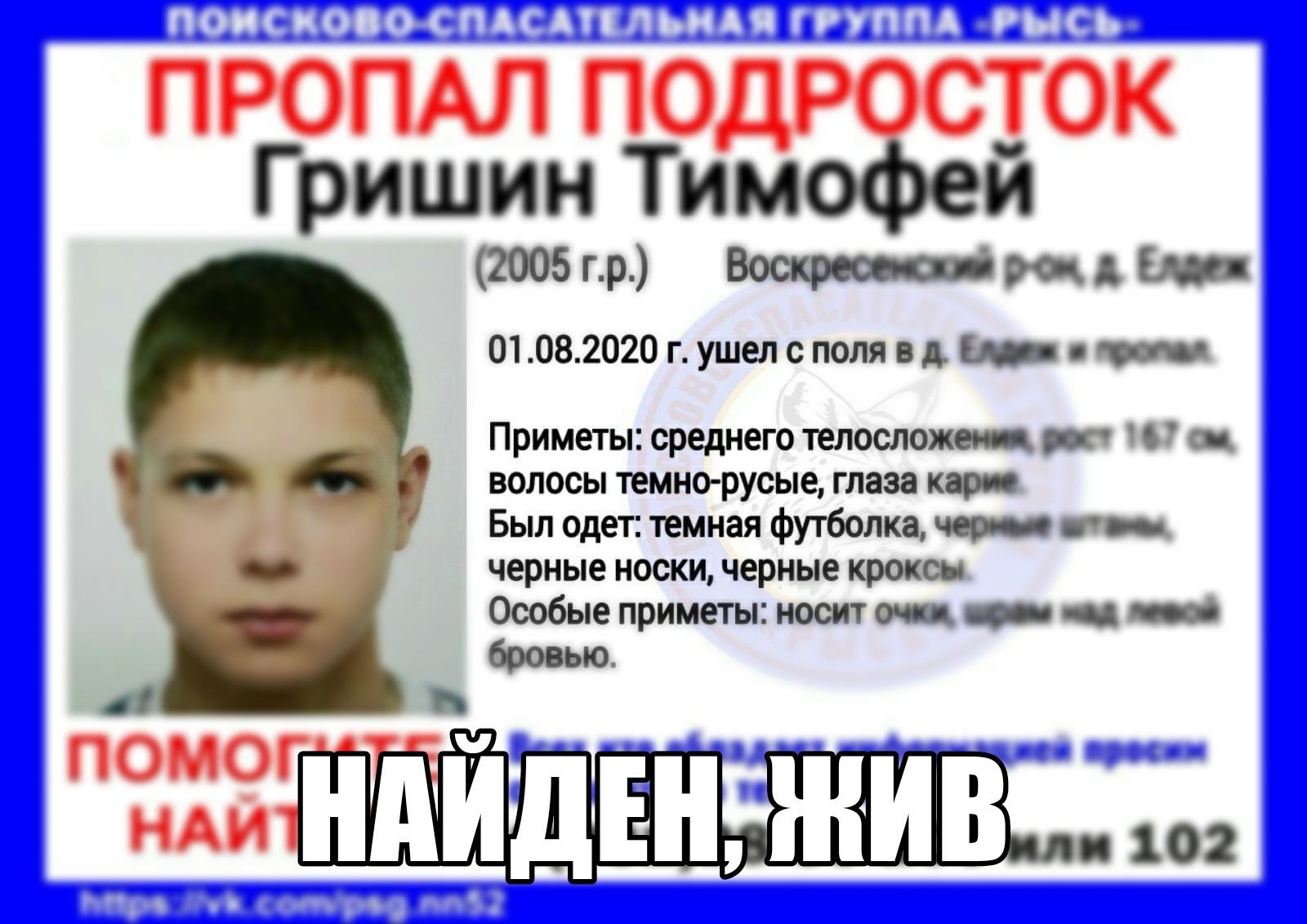 Гришин Тимофей, 2005 г.р., Воскресенский р-он, д. Елдеж