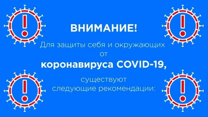 КАК ЗАЩИТИТЬ СЕБЯ И ОКРУЖАЮЩИХ ОТ КОРОНАВИРУСА COVID 19