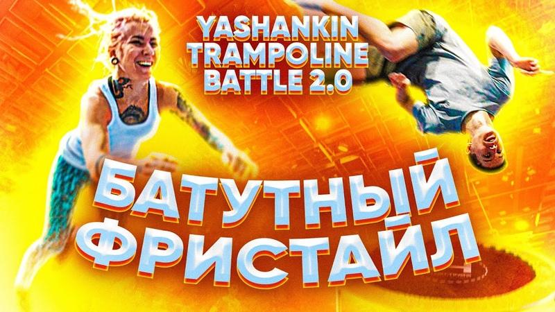 YASHANKIN TRAMPOLINE BATTLE 2 0 Рекорд России