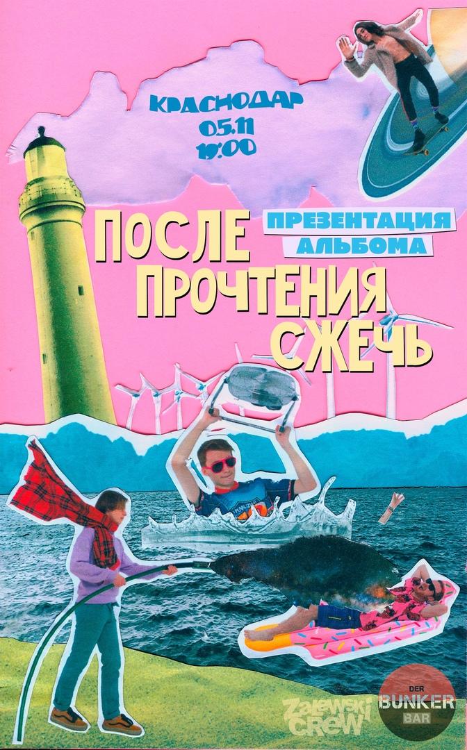 Афиша Краснодар После Прочтения Сжечь / 5 Ноября / Краснодар