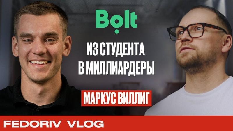 Основатель Bolt Маркус Виллиг Невероятный путь от 5 тысяч к 5 миллиардам