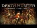Ловчий смерти 2010 ужасы вампиры пятница фильмы выбор кино приколы топ кинопоиск