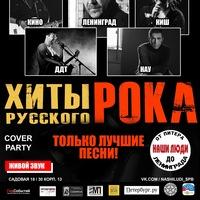 Логотип Хиты русского рока в Money Honey 4 июля