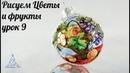 Мастер класс роспись елочного шара как рисовать корзину с фруктами Vitrail Cerne ReliefPebeo
