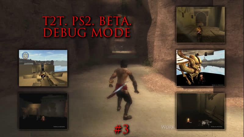 POP3 PS2 Beta Debug Mode Часть 3