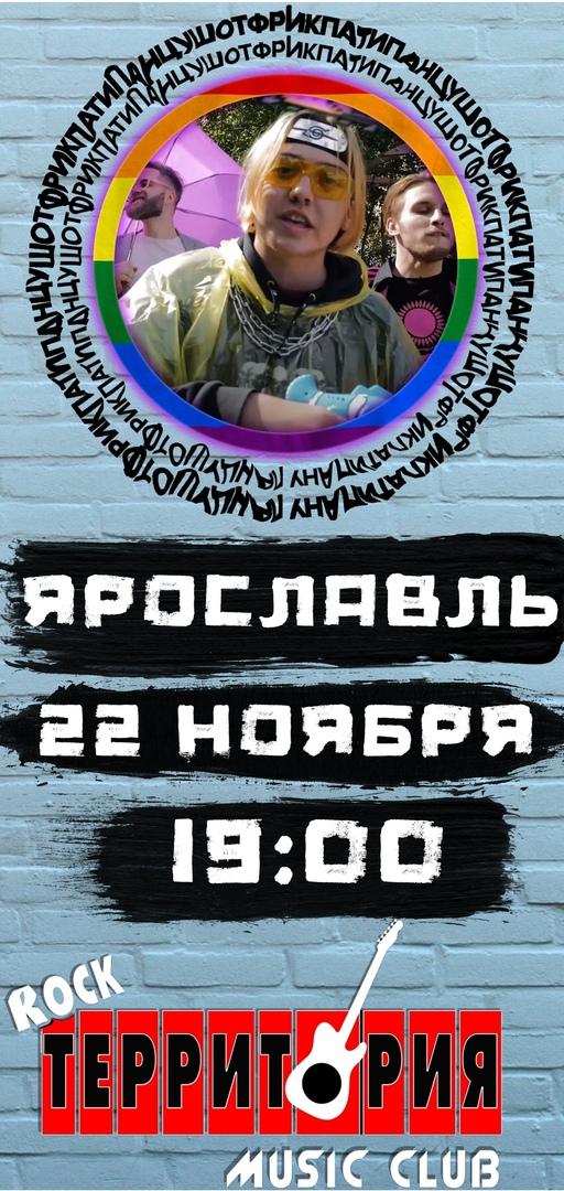 Афиша Ярославль ПАНЦУШОТ х ФРИК ПАТИ // 22.11 // ЯРОСЛАВЛЬ