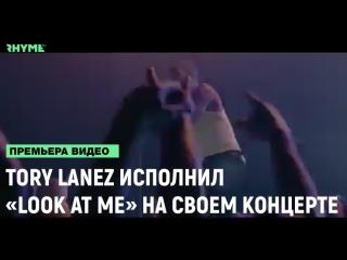 Tory lanez почтил память xxxtentacion на исполнив «look at me» на своём концерте [рифмы и панчи]