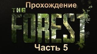 Прохождение The Forest часть 5. Нашли новое место для базы. Аборигены стали нападать кучей!