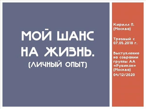 Мой шанс на жизнь Кирилл П Москва Спикер на собрании группы АА Рубикон Москва 04 12 2020