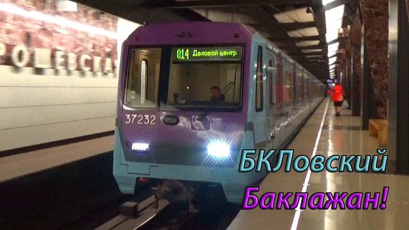 БКЛовский баклажан Электропоезд 81 760А 761А 763А Ока №14 на станция метро Хорошёвская