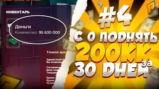 С 0 ПОДНЯТЬ 200КК в КАЗИНО за 30 ДНЕЙ! 4 СЕРИЯ   RADMIR RP GTA CRMP