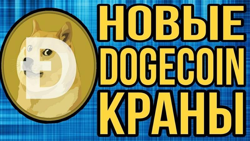 Новые Dogecoin Краны заработок без вложений МОМЕНТАЛЬНЫЙ ВЫВОД НА Faucetpay