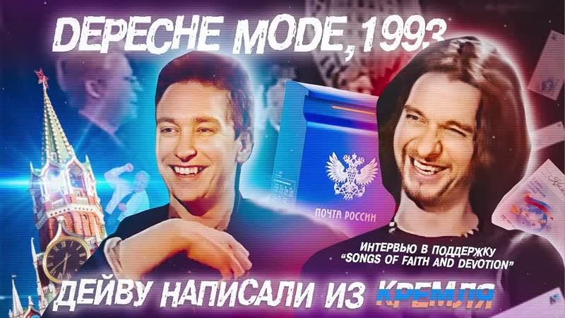Depeche Mode 1993 интервью - Дейву написали из Кремля