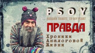 Псой Короленко - Russian tribute to Guy Béart - Правда