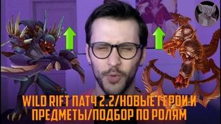 Wild Rift патч 2.2/ Новые герои и предметы/ Подбор по ролям