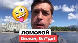 ЛОМОВОЙ - Билан, бл*ядь!