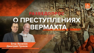 О преступлениях Вермахта/Дмитрий Пучков и Егор Яковлев