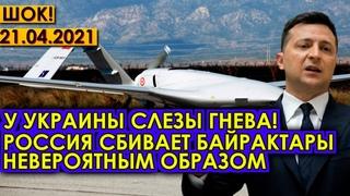 СРОЧНО!  Украина ужаснулась воздушным боем! Россия применит против Байрактаров страшную силу