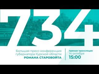 Большая пресс-конференция губернатора Курской области Романа Старовойта. Прямая трансляция