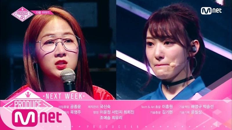 [ENG sub] PRODUCE48 [NEXT WEEK] 치열한 그룹배틀! 과연 1000표 베네핏을 획득할 승리팀은? 180629 EP.3