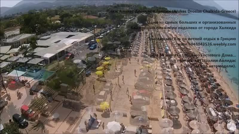 Пляж Аликес Дросьяс в Греции Alukes Drosias Chalkida Greece