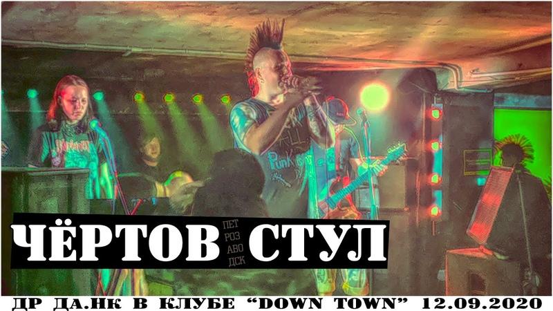 ЧЕРТОВ СТУЛ День Рождения Да Нк в клубе Down Town 12 09 2020