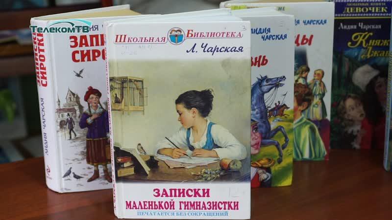 Рубрика Читаем вместе Библиотекарь Р Иванова о книгах Л Чарской