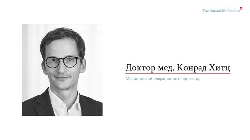 Доктор мед. Конрад Хитц | The Kusnacht Practice