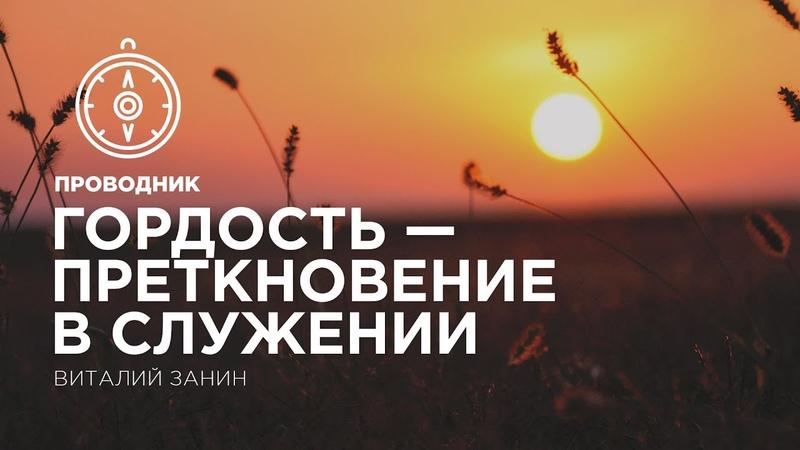 ПРОВОДНИК СЛУЖЕНИЕ неделя 10 Гордость