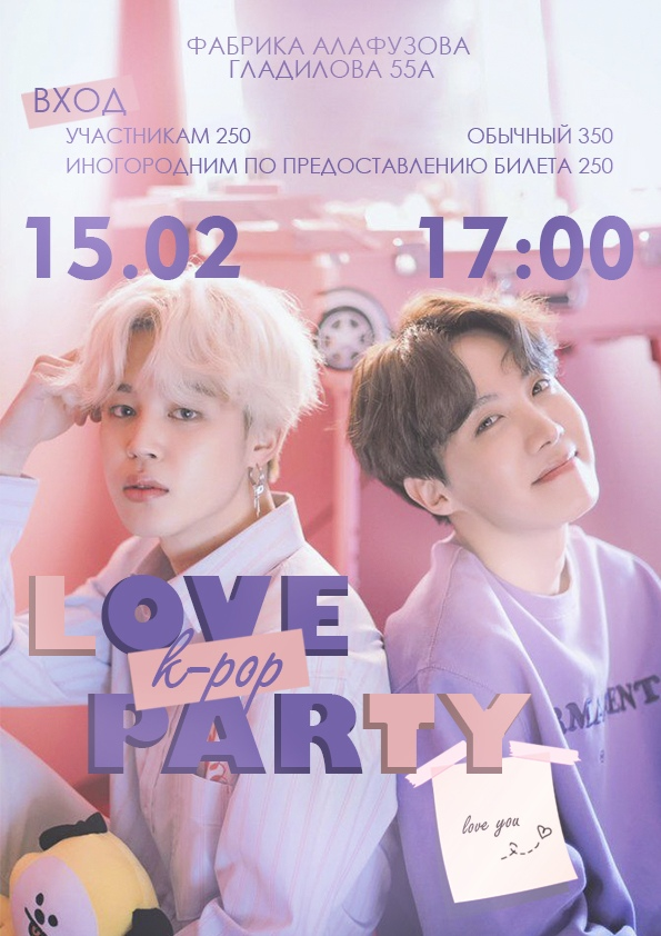 Афиша Казань ASIA PROJECT/LOVE K-POP PARTY/15.02