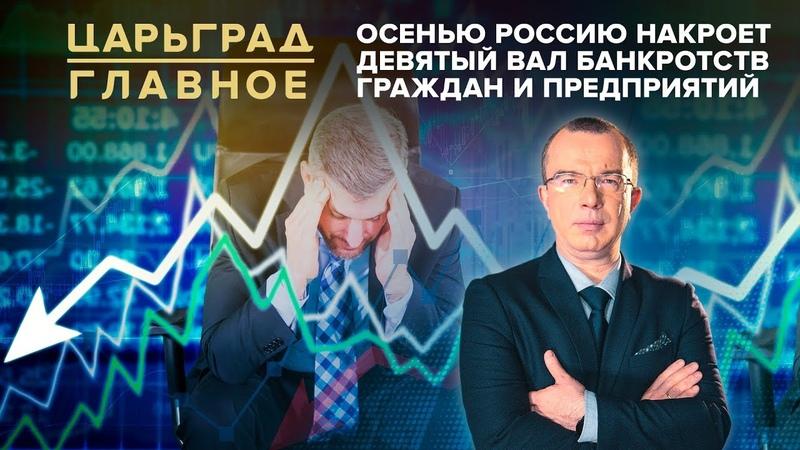 Осенью Россию накроет девятый вал банкротств граждан и предприятий
