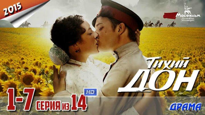 Тихий Дон 2015 1 7 серия