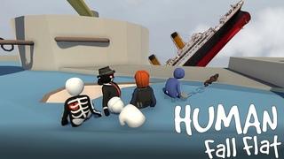 Human Fall Flat ► Триумфальное возвращение. Титаник. Передёргивай.