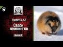 Сезон леммингов №3 - от THEMYGLAZ [World of Tanks] [wot-vod.ru]