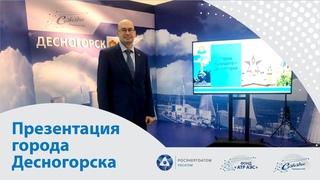 Презентация города Десногорска
