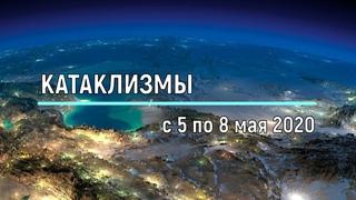 Катаклизмы с 5 по 8 мая 2020 г. (град, аномалии, пожар, извержение вулкана)