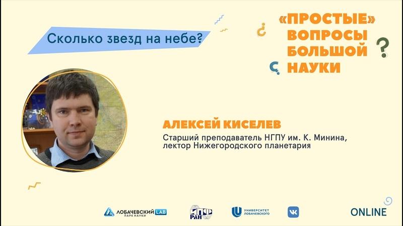 Простые вопросы большой науки Алексей Киселев Сколько звезд на небе