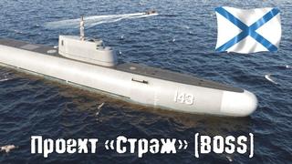Первый российский ныряющий корабль Страж