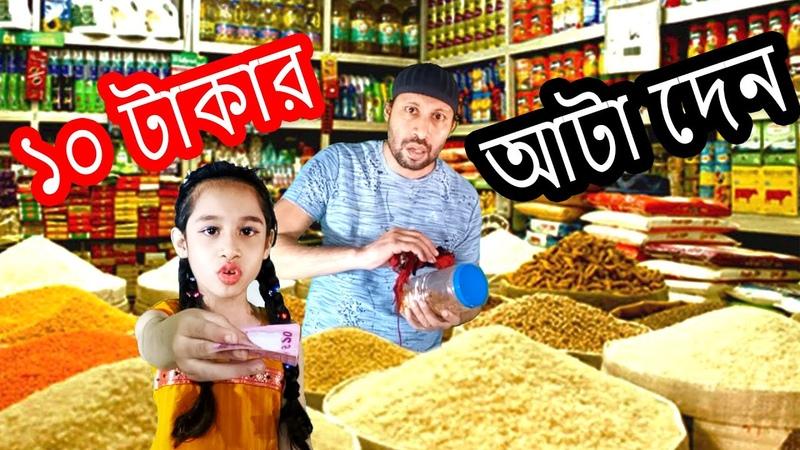 10 Takar Ata Den ১০ টাকার আটা দেন Dosh Takar Ata New Bangla Funny Video Dr Lony