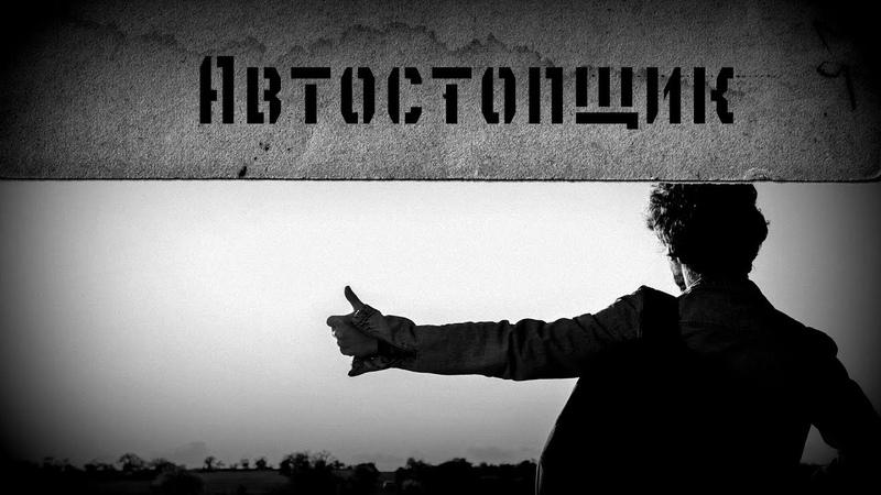 Страшные истории на ночь АВТОСТОПЩИК