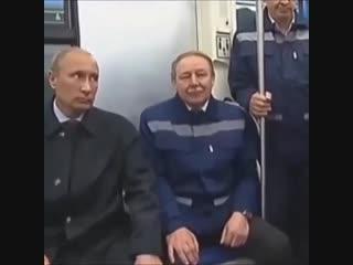 Путин и мода метро.