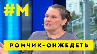 #МОНТЯН: «Протасевичи правят Украиной». Эфир в Останкино