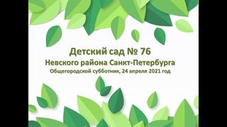 Общегородской субботник в детском саду №76 Невского района Санкт-Петербурга 24 апреля 2021 года